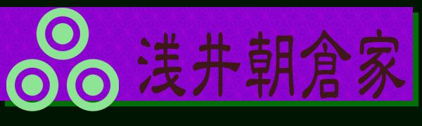 Sengoku_Rance_-_Asakura_banner.jpg