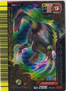 Therizinosaurus/Super - Dinosaur King