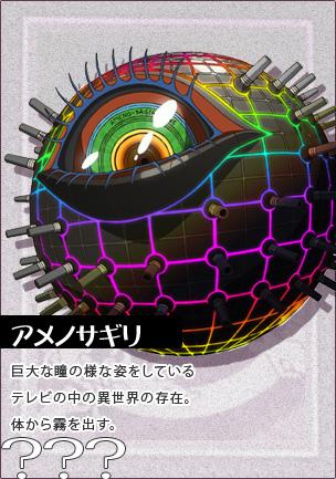 dominating machine persona 4