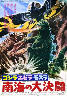 270px-Godzilla_vs_the_Sea_Monster_1966.j