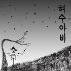 [Biografía] Lee Ha Yi (Lee Hi) 140px-2167828_500