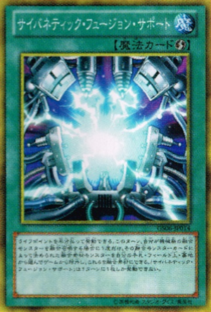 CyberneticFusionSupport-GS06-JP-OP