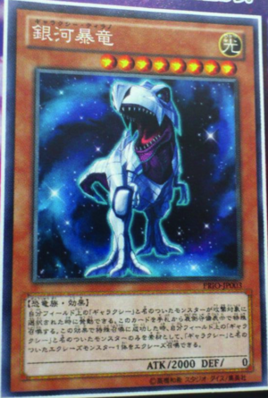 New Photon Support 300px-GalaxyTyranno-PRIO-JP-OP