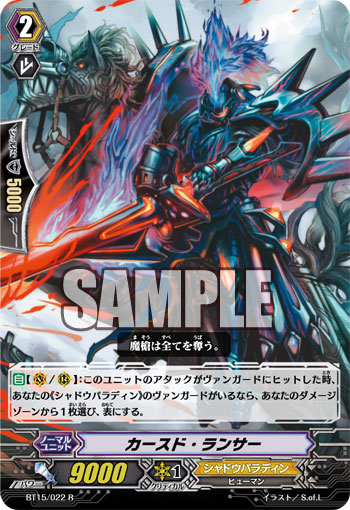 Card of the Day 1/27/14 - Cursed Lancer BT15-022-R_%28Sample%29