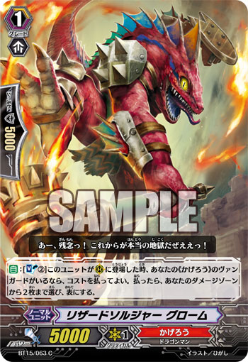 Card of the Day 1/28/14 - Lizard Soldier, Grom BT15-063-C_%28Sample%29